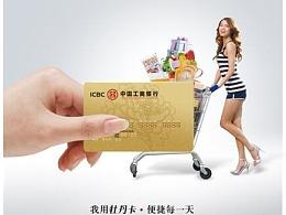 中国工商银行海报设计