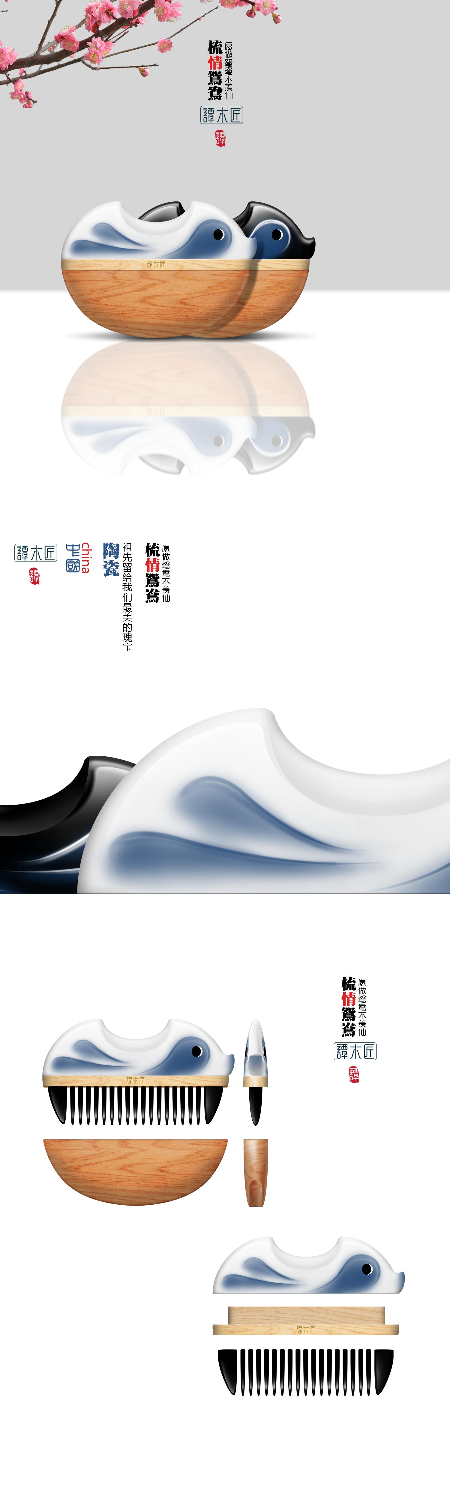 查看《《梳情鸳鸯》》原图,原图尺寸:1500x5008