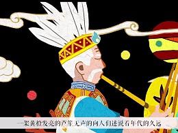 中国农民画动画《芦笙情》