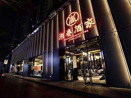 湘春酒家|运达中央广场|长沙