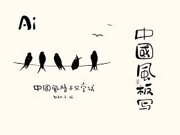 一组中国风的板写手绘~