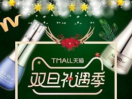 圣诞 元旦海报