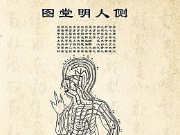 【AI矢量图】明堂 修真 内径图