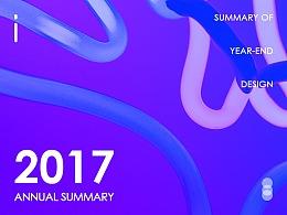 2017年度精选总结