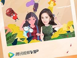 杨幂的丧气治疗-腾讯视频vip-H5推广