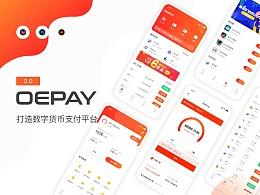 OEPay-改版设计