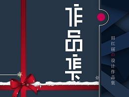 2017.10-2018.1作品集