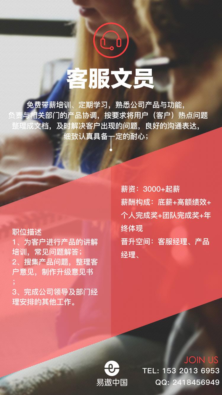 春季招聘微信推广图|Banner\/广告图|网页|Theo