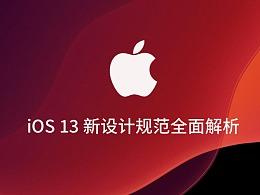 苹果iOS 13 新设计规范全面解析