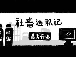 """大广赛——娃哈哈苏打水h5""""社畜逃职记"""