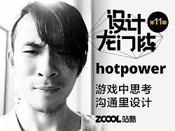 hotpower:游戏中思考,沟通里设计