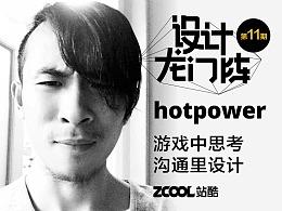 鸿运国际_hotpower:游戏中思考,沟通里设计