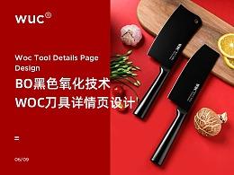 WUC品牌刀具描述设计 | 网页 | 电商