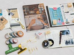 手帐研究室-行动派手帐指南书封设计