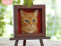 猫咪相框 画架 纪念 宠物 羊毛毡 戳戳乐