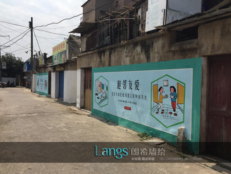 社区围墙彩绘,社区文化墙绘,文明创建漫画,新农村墙绘图片