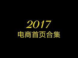 2017电商首页整理
