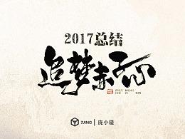 2017游戏字体设计