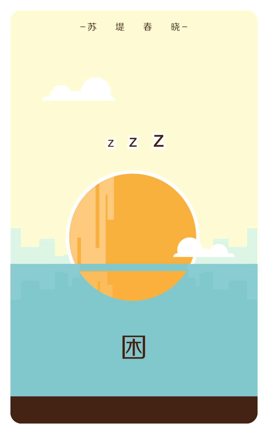 西湖十景|商业插画|插画|cccC陈 - 原创设计作品