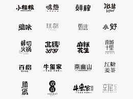 字体设计 | 小集