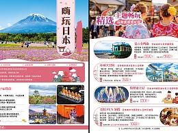 旅游宣传页
