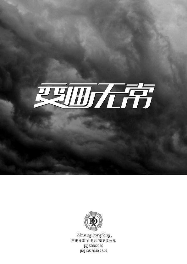 庄冬兴字体v字体2013(上) 字体 平面/字形 冬兴-[筑龙建筑设计]图片