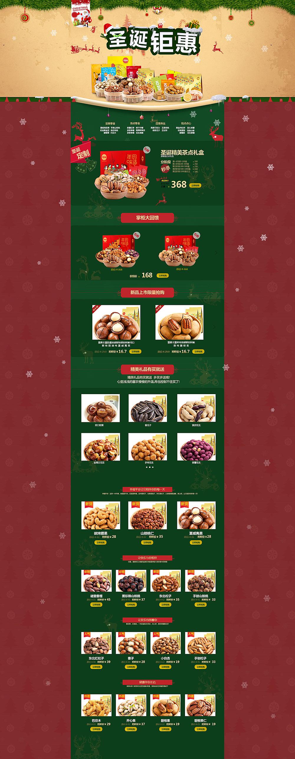 圣诞专题,淘宝店铺首页,详情页图片