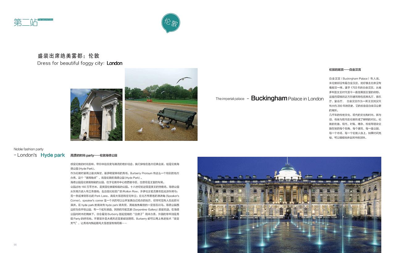 杂志排版 版式设计图片