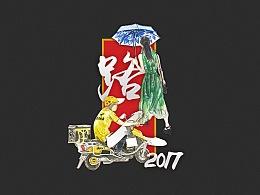 水彩路人2017