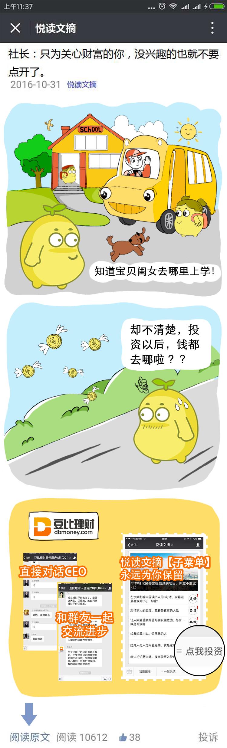 手绘海报【理财】