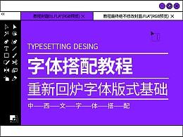 中西文字体搭配教程