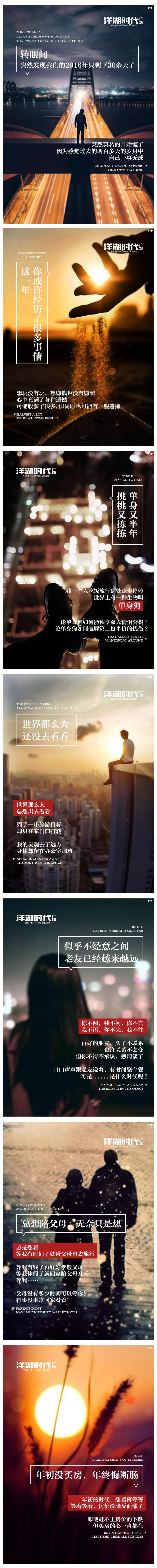 微信设计稿 房地产 微信推广 loft公寓宣传图片