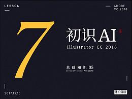 沐泊 Illustrator CC2018 轻松入门 UI设计课 图标绘制 免费课程 07