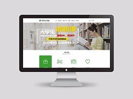 教育网站改版