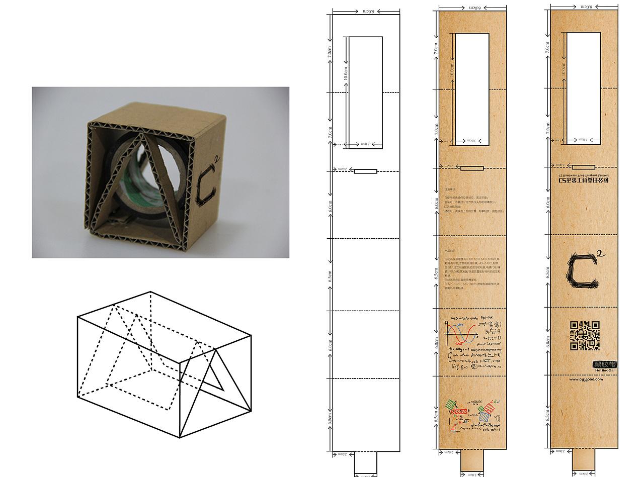 c2五金包装结构设计图片