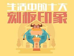 中国十大刻板印象