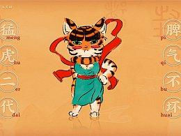 魔幻动物园IP黑虎餐厅收银——虎妮儿