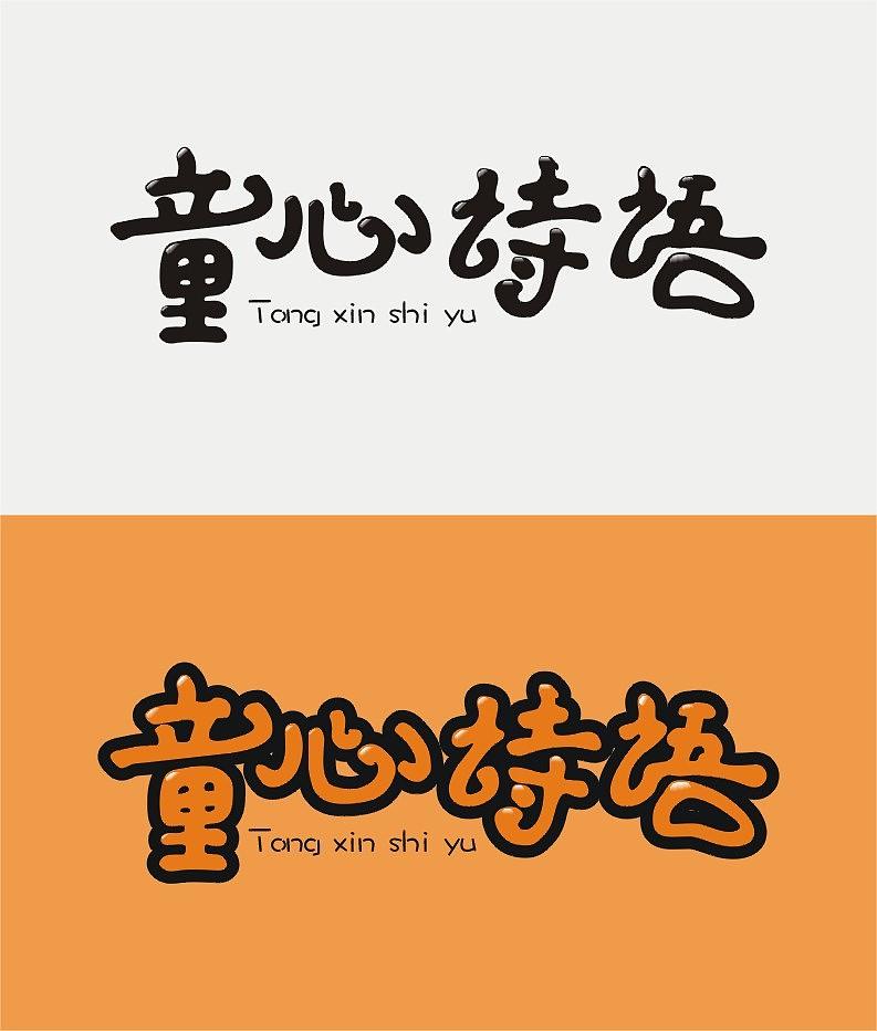 武汉赤火设计—字体设计图片