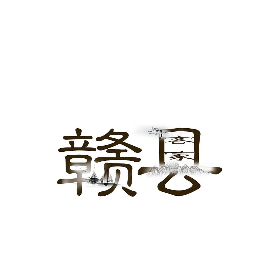 艺术字体设计|字体/字形|平面|薄荷味的夏天 - 原创图片