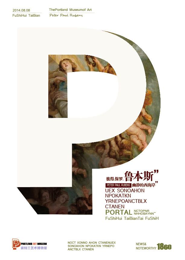 艺术博物馆展览海报