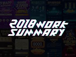 2018年工作总结