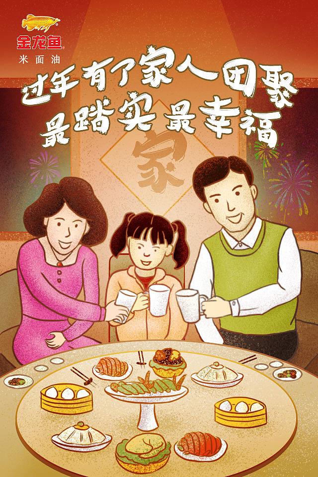 寻味过年-春节手绘微海报