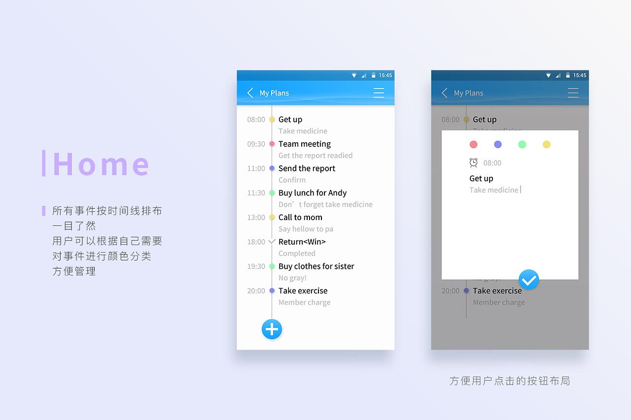 流光时间管理app