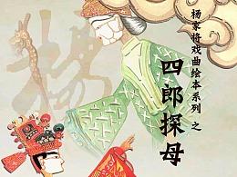 中国戏曲学院 有戏绘本工作室 绘本作品《四郎探母》