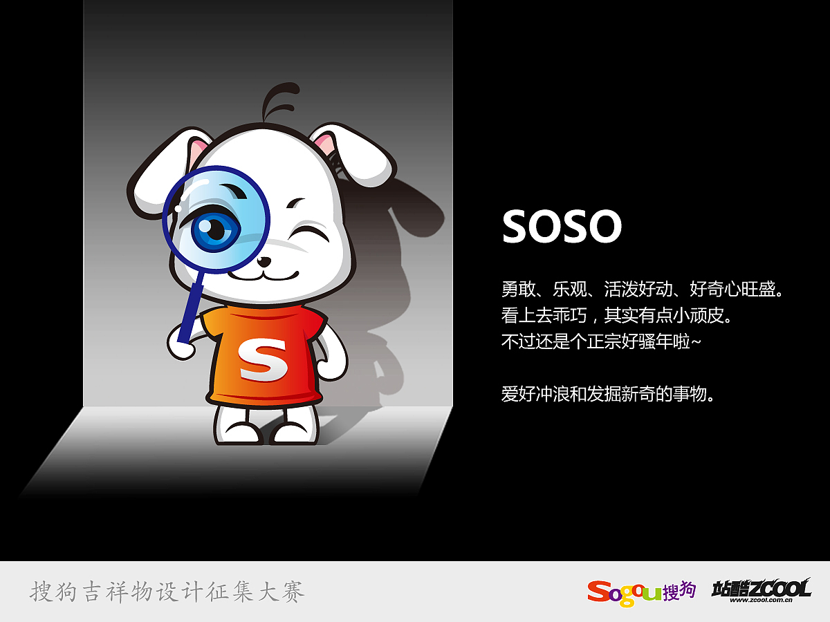 soso(搜狗吉祥物设计)图片