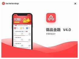 微品金融V4.0改版