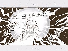 分镜手稿意外流出!百度冬至的首页logo竟是武侠大片!