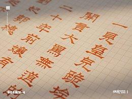 【蝇头小隶】手写字体练习