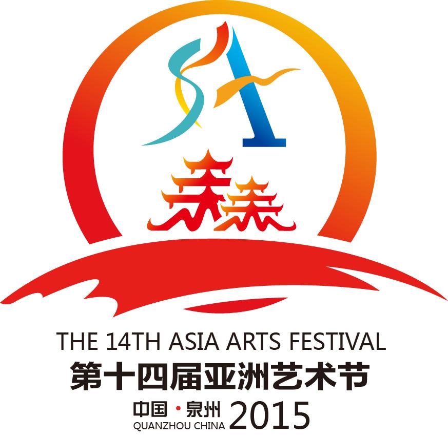 第十四届亚洲艺术节标志设计图片