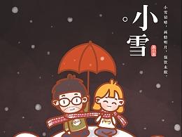 二十四节气插画二 | 姜小姜 |
